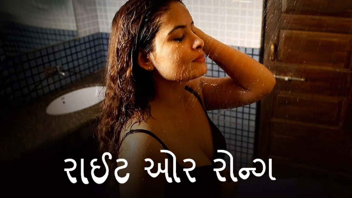 Right Or Wrong (Gujarati Dubbed)