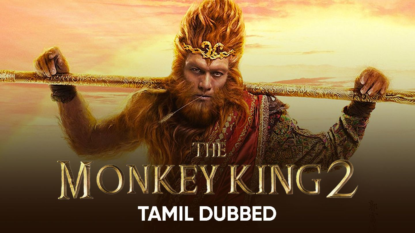 The Monkey King 2 (Tamil Dubbed)