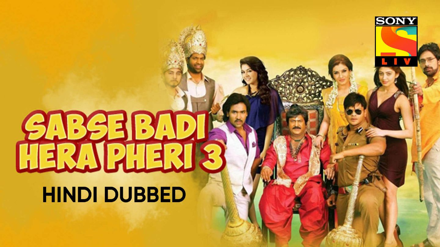 Sabse Badi Hera Pheri 3 (Hindi Dubbed)
