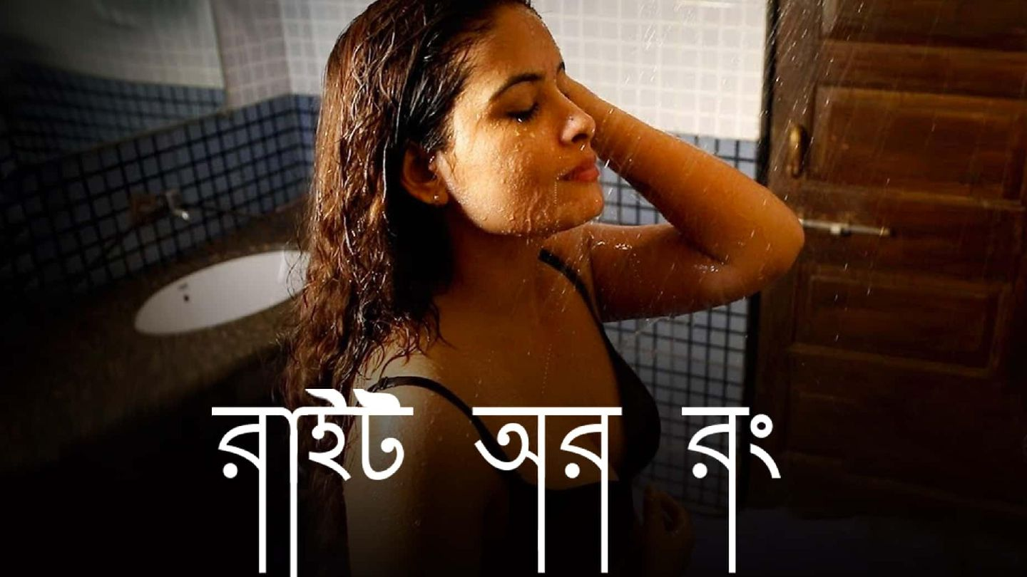 Right Or Wrong (Bengali Dubbed)