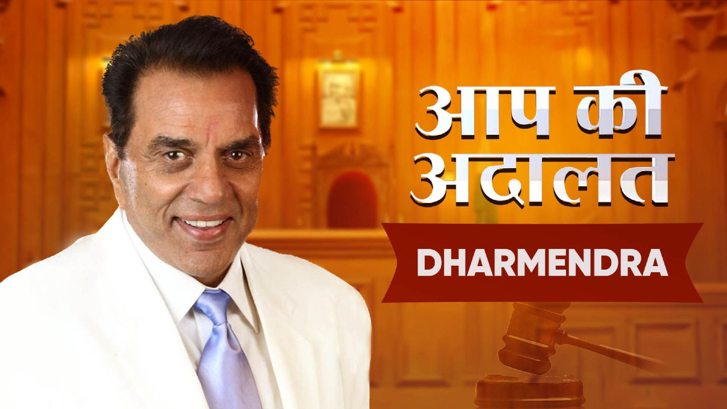 Legendary Actor Dharmendra In Aap Ki Adalat (Full Interview)